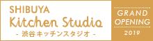 渋谷キッチンスタジオ