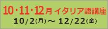 2017年10~12月講座