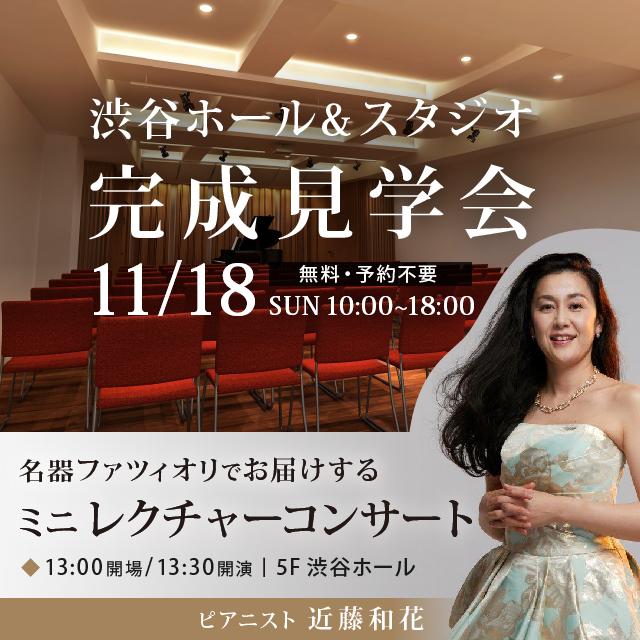 渋谷ホール&スタジオ見学会
